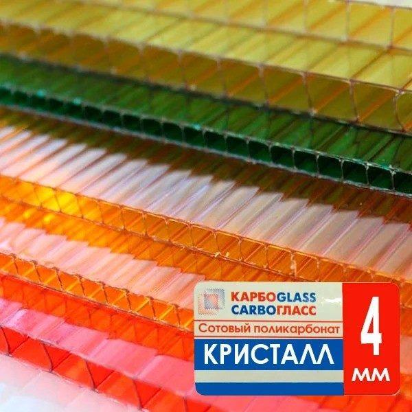 Кристалл Цвет 4мм Carbo