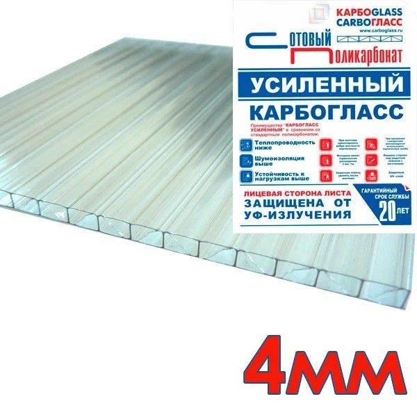УС 4мм Carbo