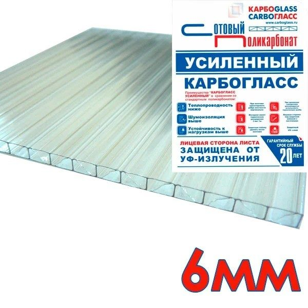 УС 6мм Carbo