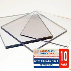 мпк 10